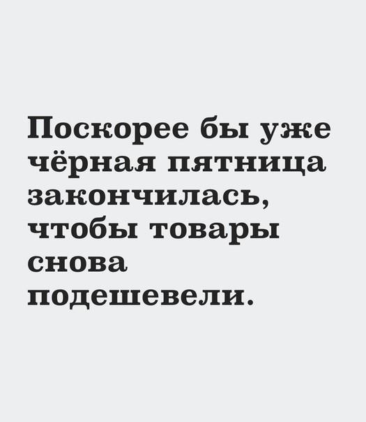 Чёрная чёрная и пятница!) Черная пятница, Юмор