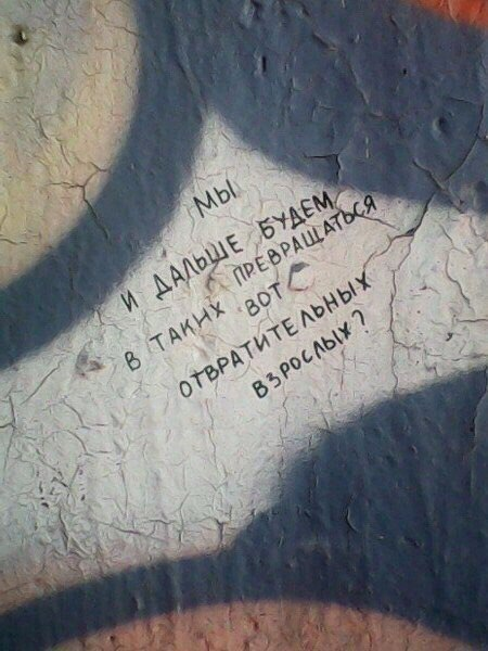 Еженедельная подборка надписей на стенах - Второй выпуск Стрит-Арт, Смешные надписи, Надпись на стене, Вандализм, Длиннопост