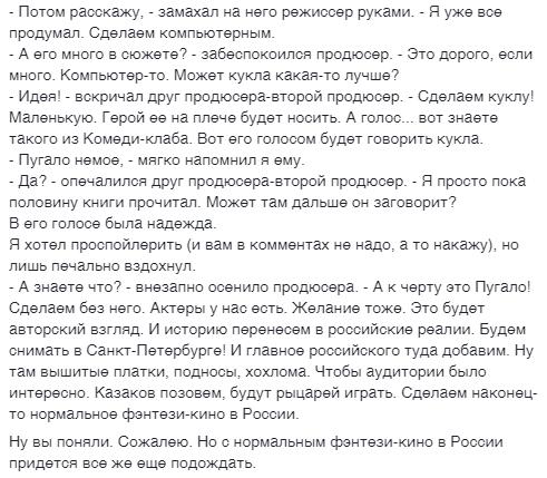 Пехов про экранизации Писатель, Пехов, Страж, Экранизация