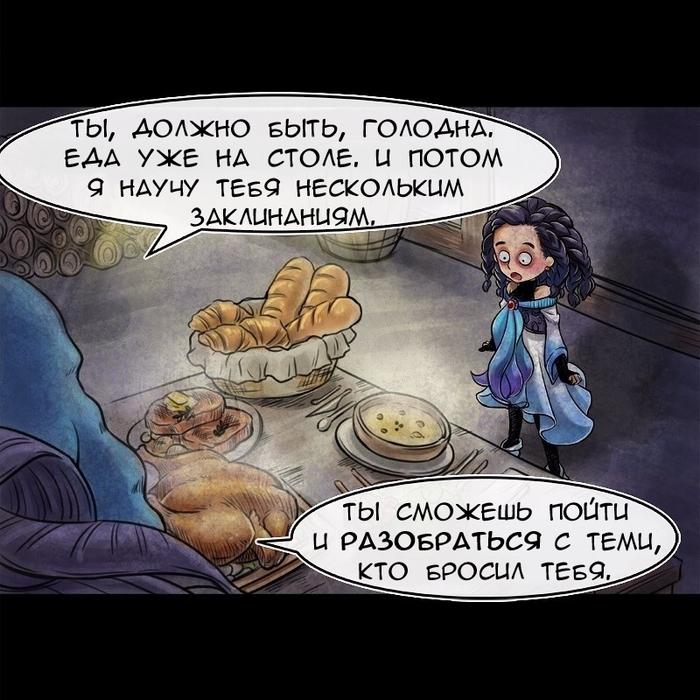 Конец страданиям Комиксы, Eddlai608, Длиннопост