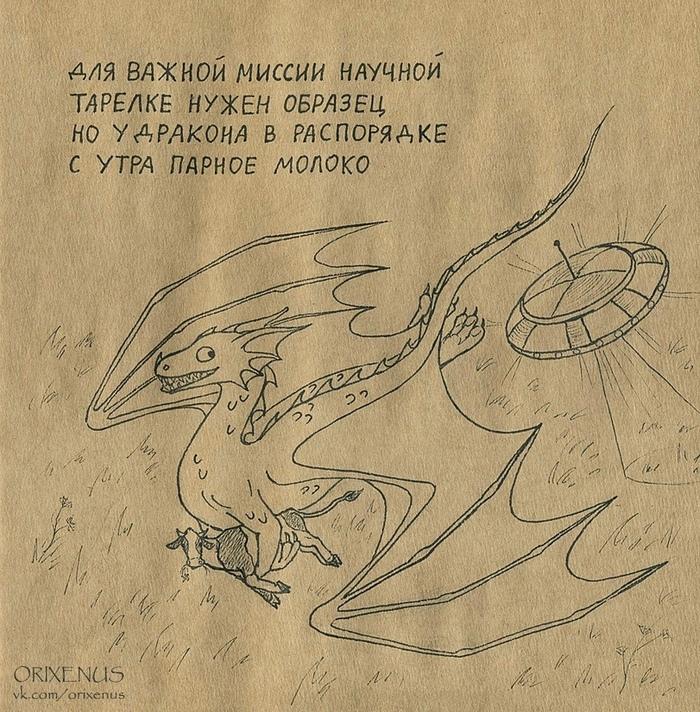 Не легко быть драконом 3 Orixenus, Дракон, Длиннопост