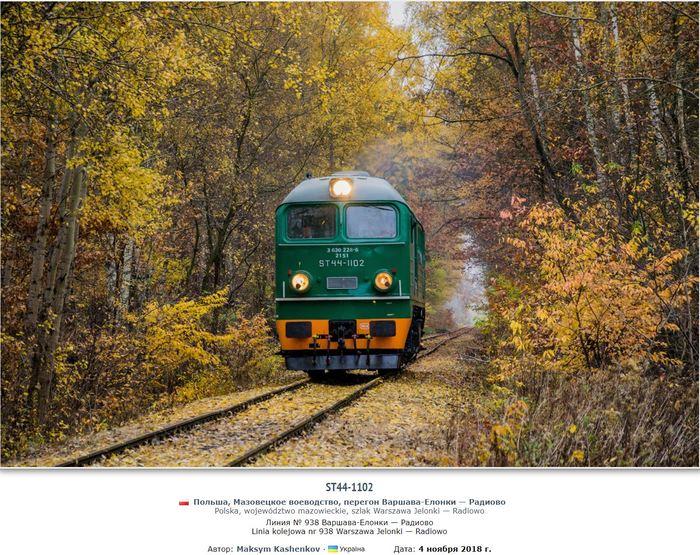 Железнодорожное Железная дорога, Фотография, Длиннопост