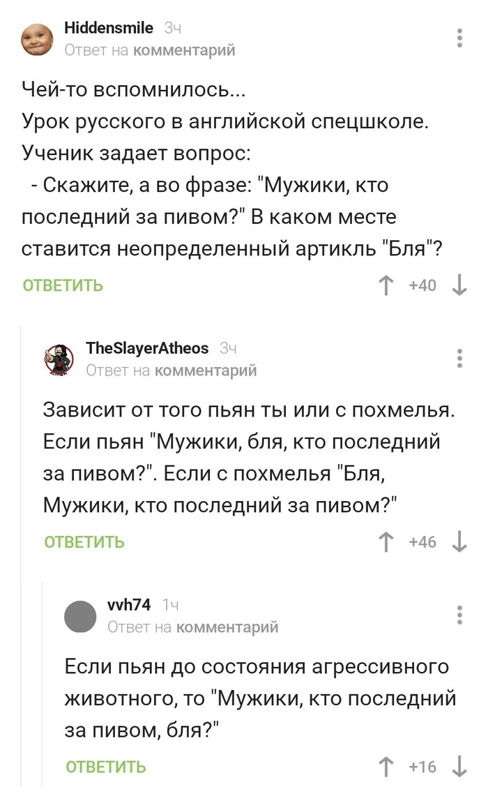 Этот загадочный русский язык
