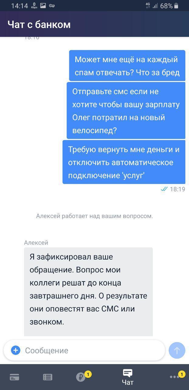 Тиньков банк Тинькофф, Банк, Развод, Длиннопост