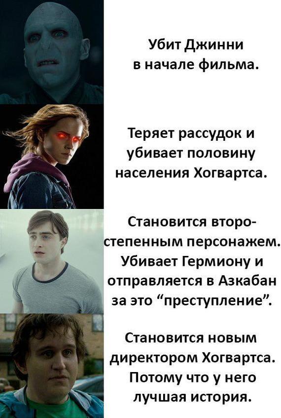 Если бы Гарри Поттера закончили так же, как Игру престолов