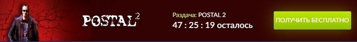Postal 2 [GOG] GOG, Postal 2, Не Steam, Халява