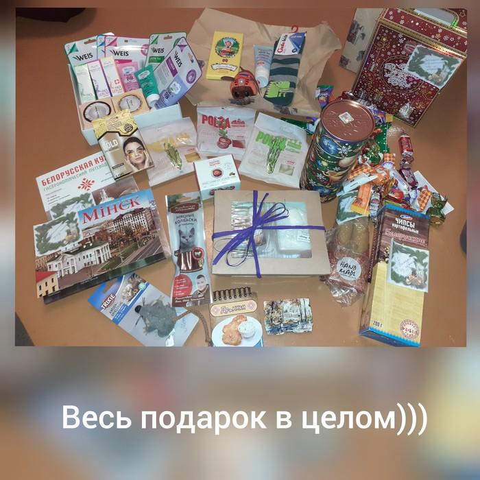Анонимный дед мороз 2019-2020 Дежавю Дежавю, Отчет по обмену подарками, Новогодний обмен подарками, Обмен подарками, Длиннопост