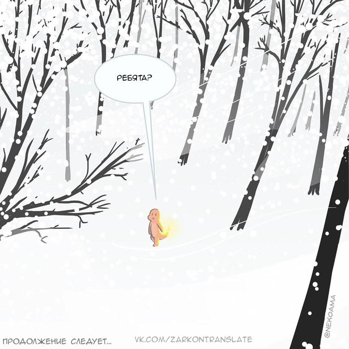Метель. Часть 1 Nekoama, Комиксы, Покемоны, Длиннопост