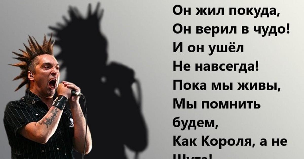 Король и шут стихи горшка