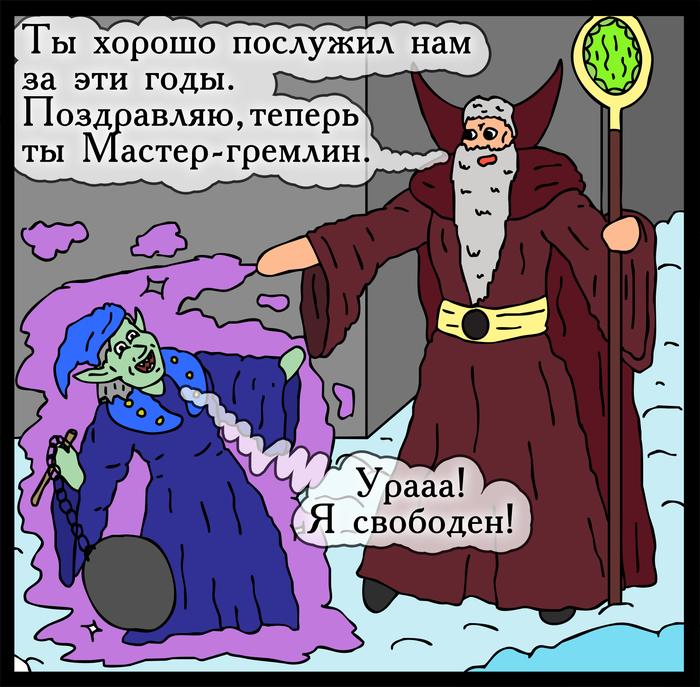 Путь к успеху Герои меча и магии, Комиксы, Геройский юмор, HOMM III, Длиннопост, Игры