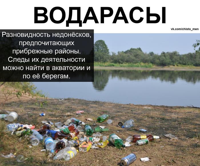 Типы мусорящих людей. Часть 2