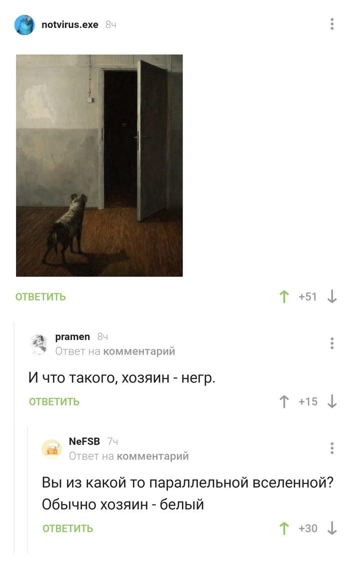 Кто хозяин? Комментарии на Пикабу, Картина, Негр, Собака, Хозяин
