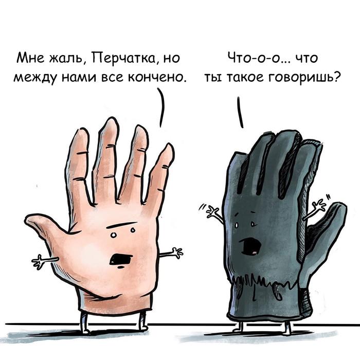 Меняет, как перчатки