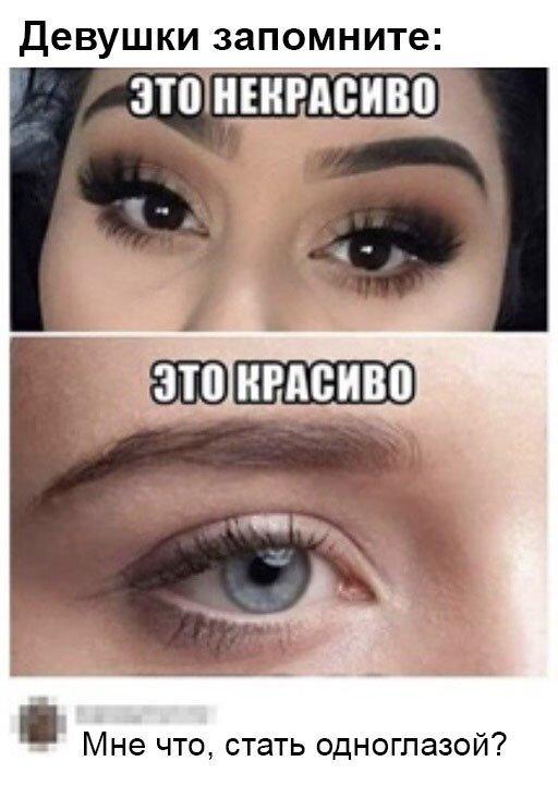 Красота в глазах смотрящего)