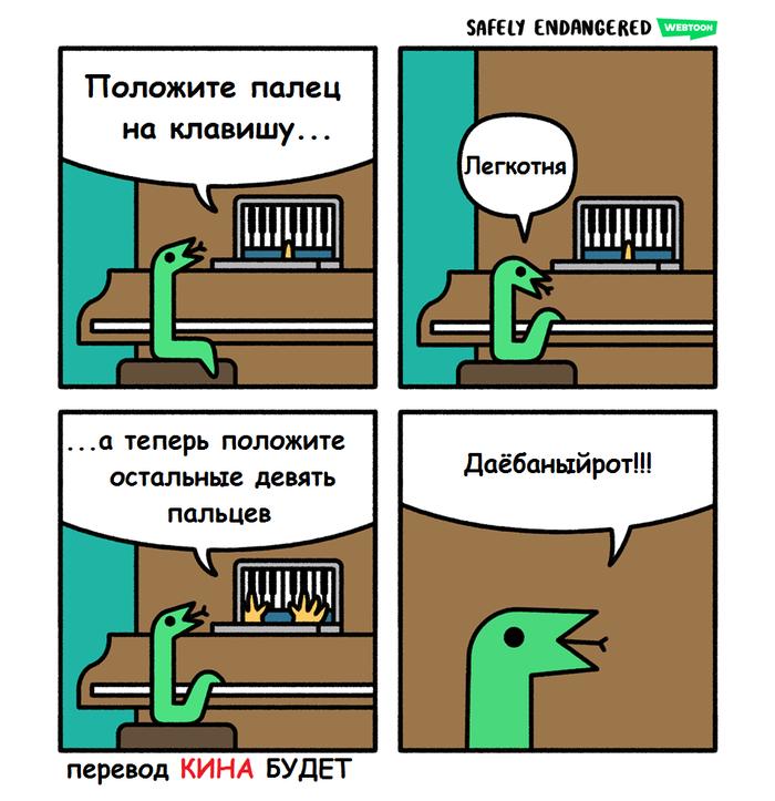 Про змейку и пианинку...