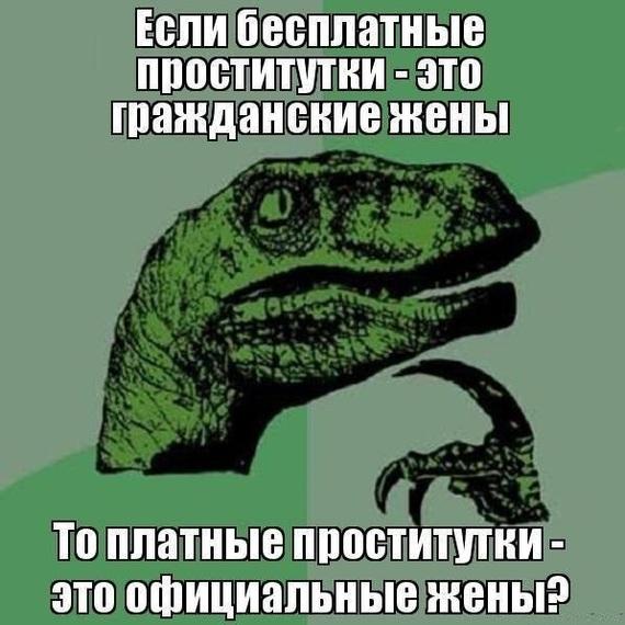 Ответ на пост В РПЦ назвали гражданских жен бесплатными проститутками