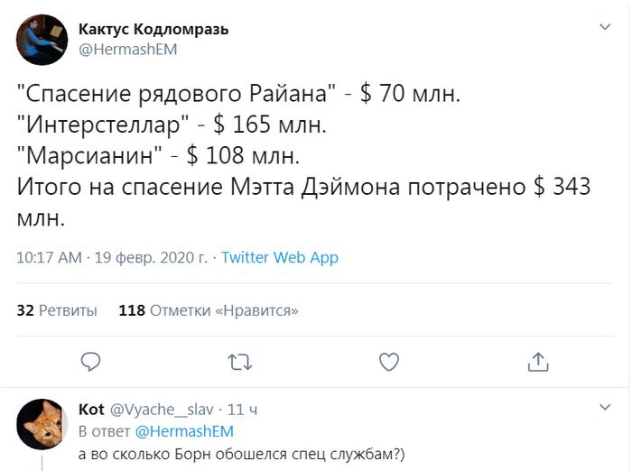 Сколько стоит Мэтт Дэймон