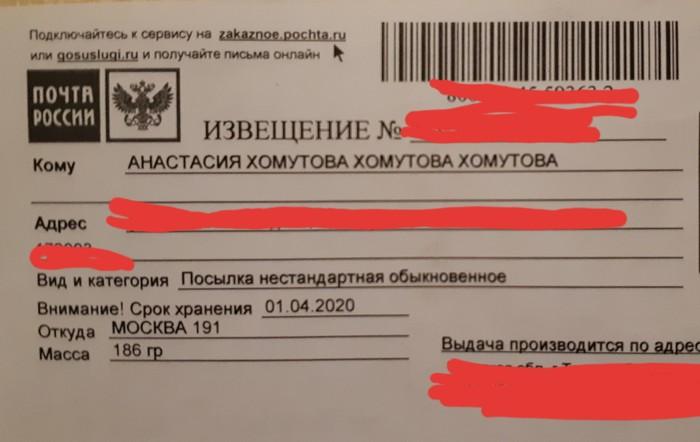 ТП - Типичная Почта