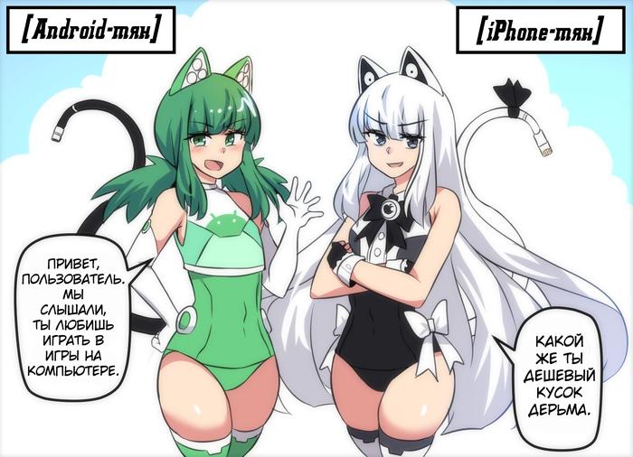 Android-тян и iPhone-тян