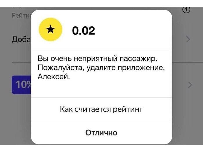 Боюсь представить себе этого пассажира Алексея