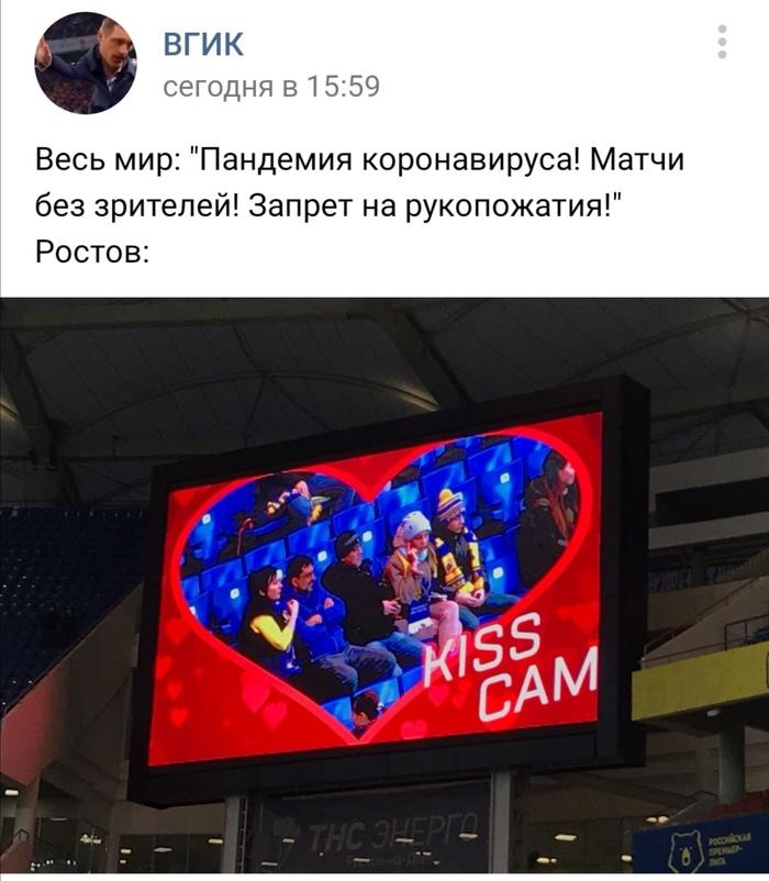 В Ростове своя атмосфера