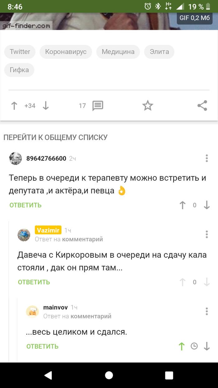 Киркоров