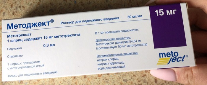 Помогите найти лекарство Методжект 50мгмл 15мг