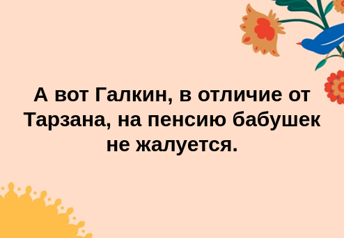 Галкин