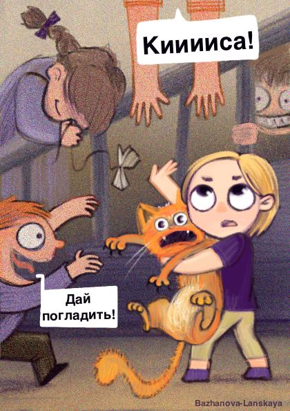 Когда пытаешься спасти кота от гостей