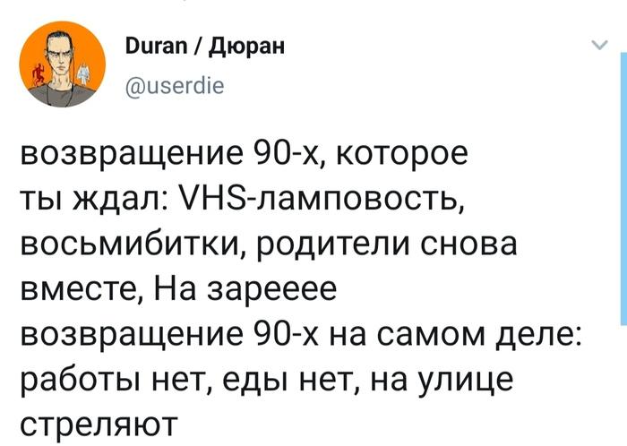 Ожидание / Реальность 90тых