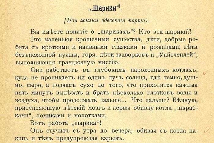 Детский труд в Российской империи