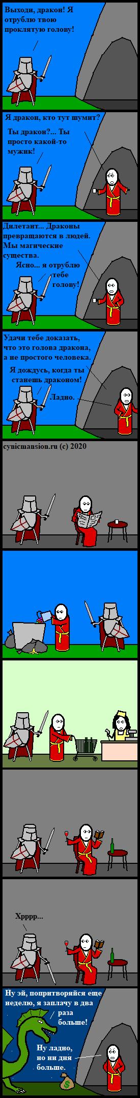 Драконовское