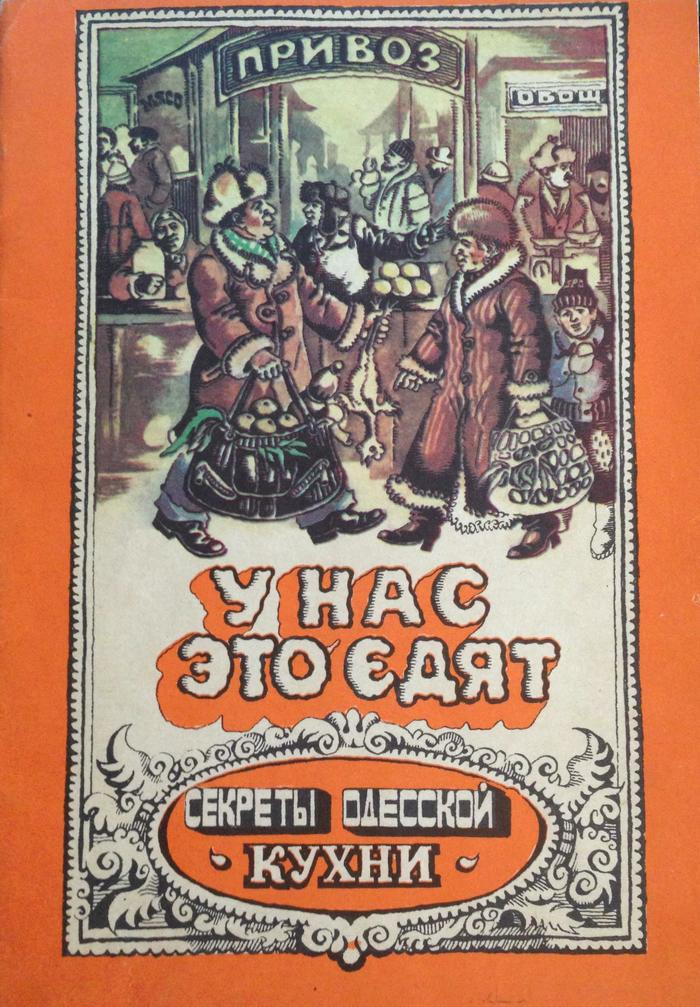 Баклажаны «под грибы» Из Одессы с морковью, Кулинария, Еда, Рецепт, Фотография, Длиннопост, Баклажан