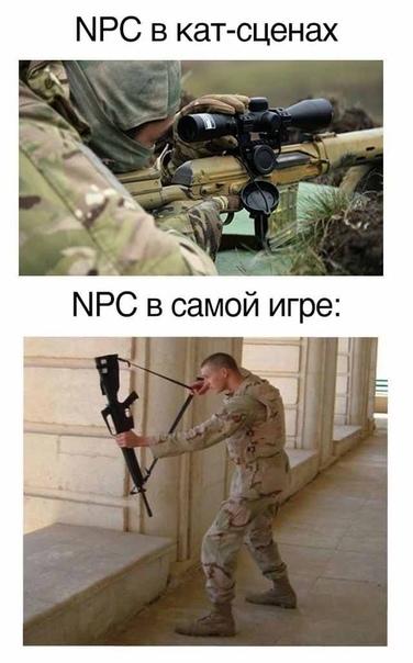 NPC такие NPC