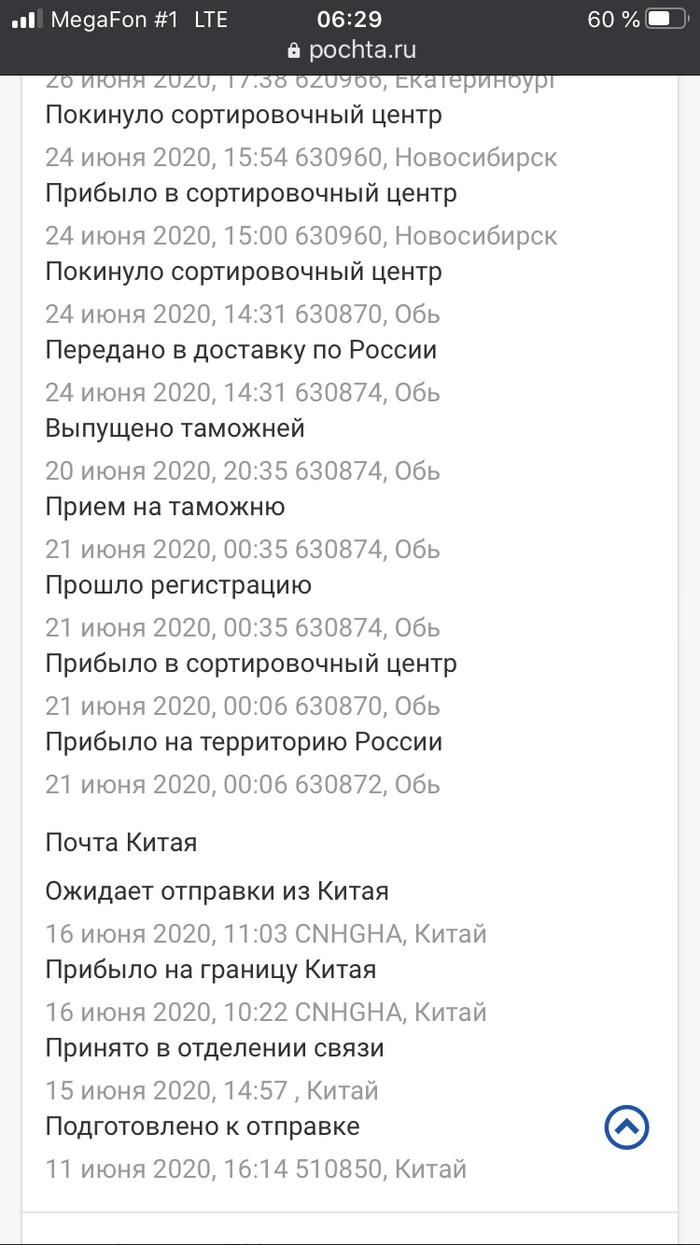 И снова про почту России