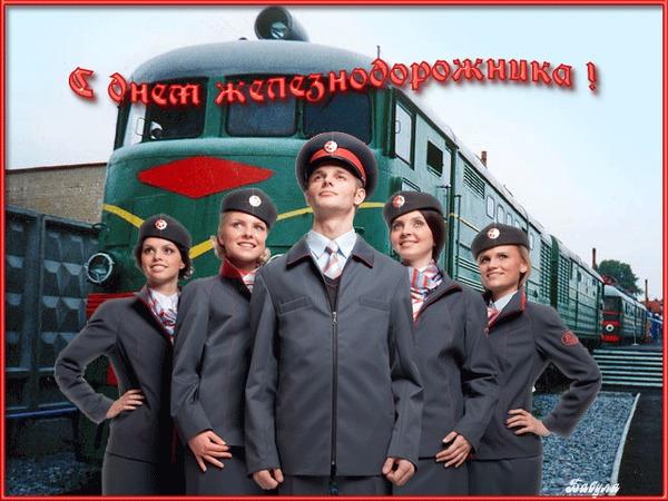 С Днём Железнодорожника! День железнодорожника, Железная Дорога, Депо, Гифка, Длиннопост, Поздравление