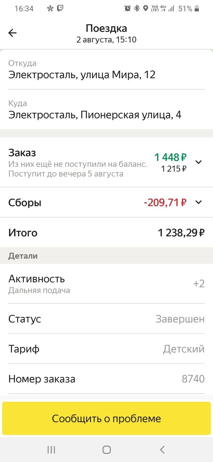 Схема развода в Яндекс Такси