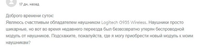 Клиентоориентированность от Logitech