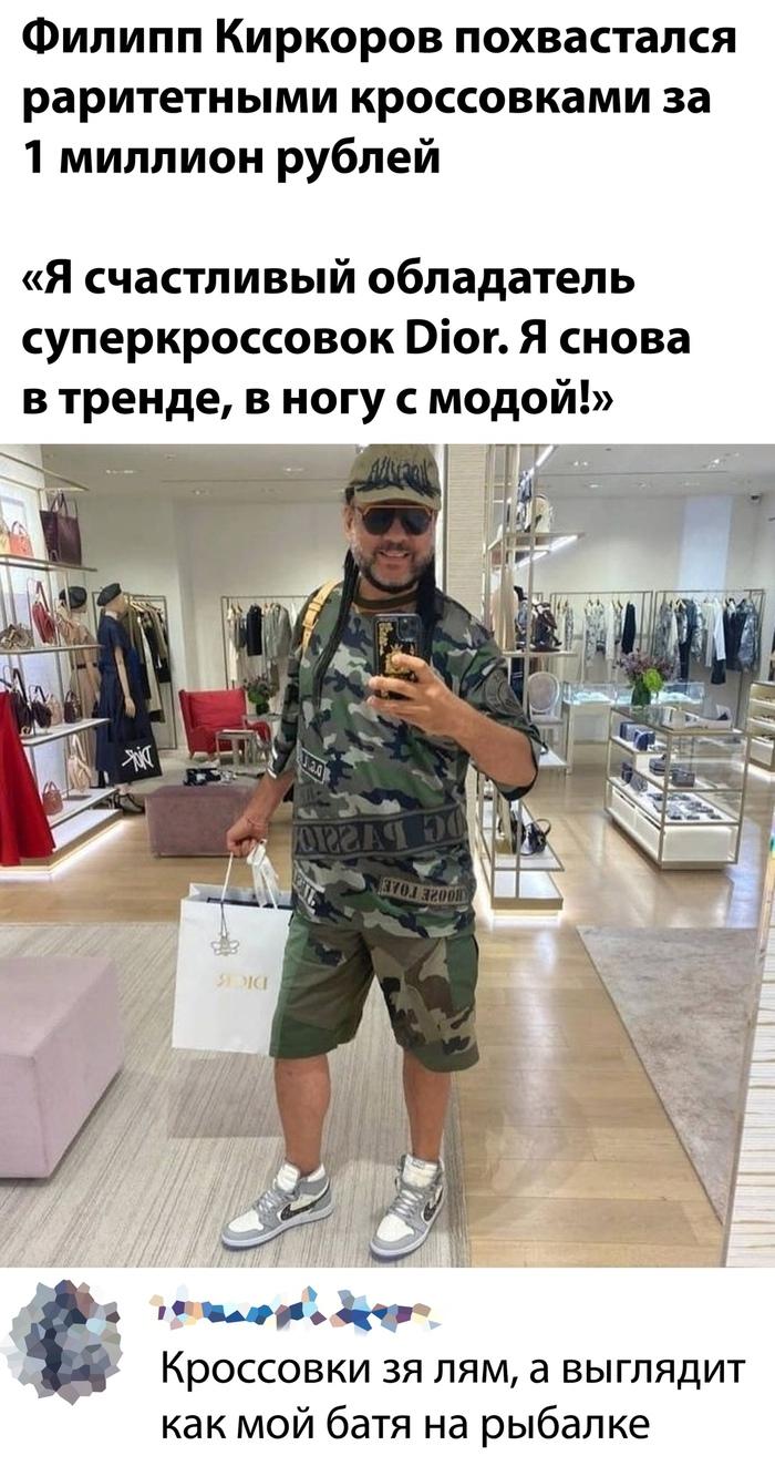 Киркоров похвастался кроссовками за миллион рублей