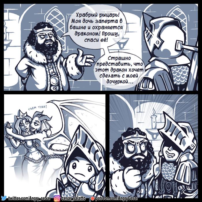О чём думают рыцари, часть 2