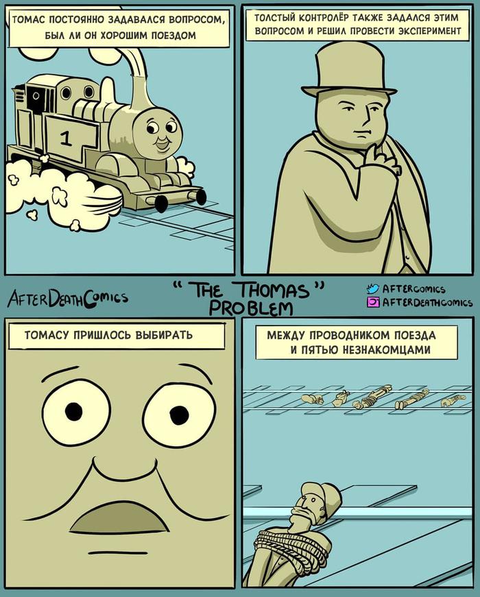 Что же выберет Томас