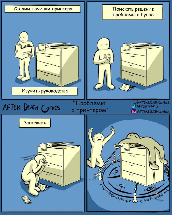 Проблемы с принтером
