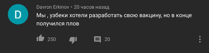 Узбеки, вакцина и плов