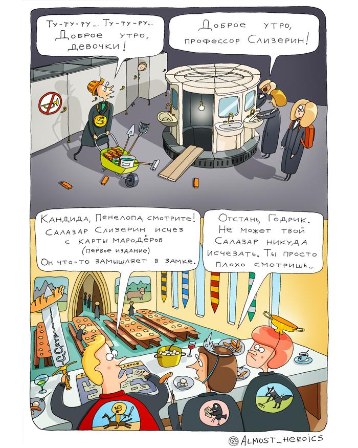 Салазар Слизерин строит Тайную Комнату