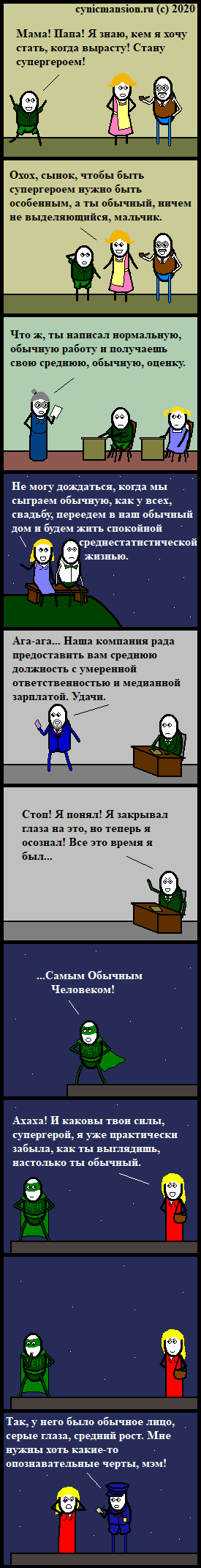 Геройское