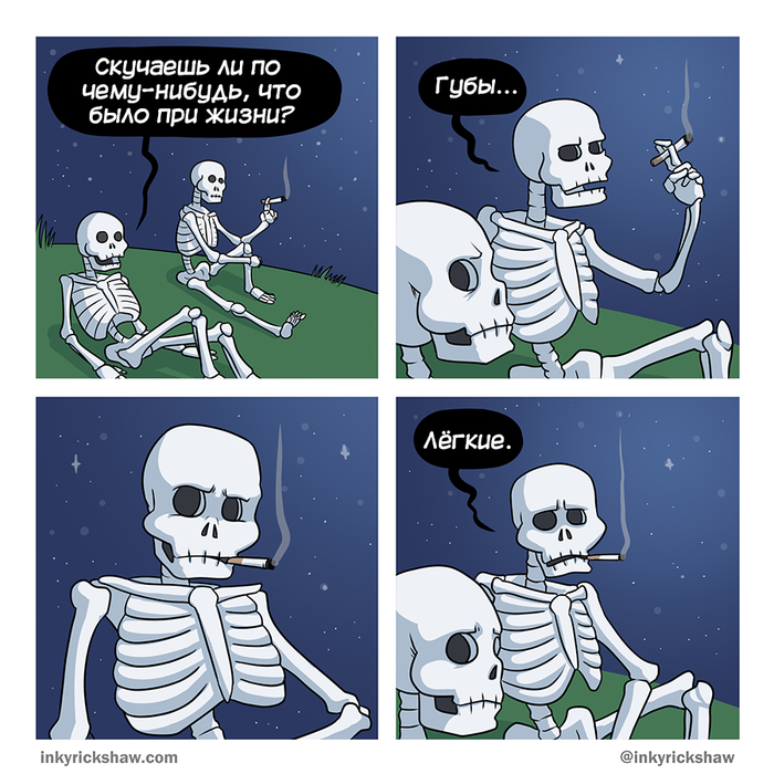 Загробная жизнь