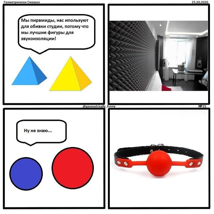 Пирамиды и шары