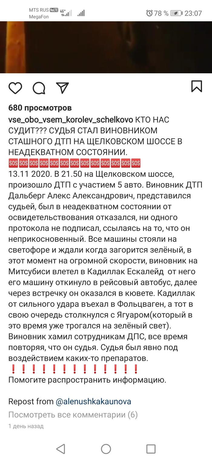 Судья в Щёлково устроил ДТП
