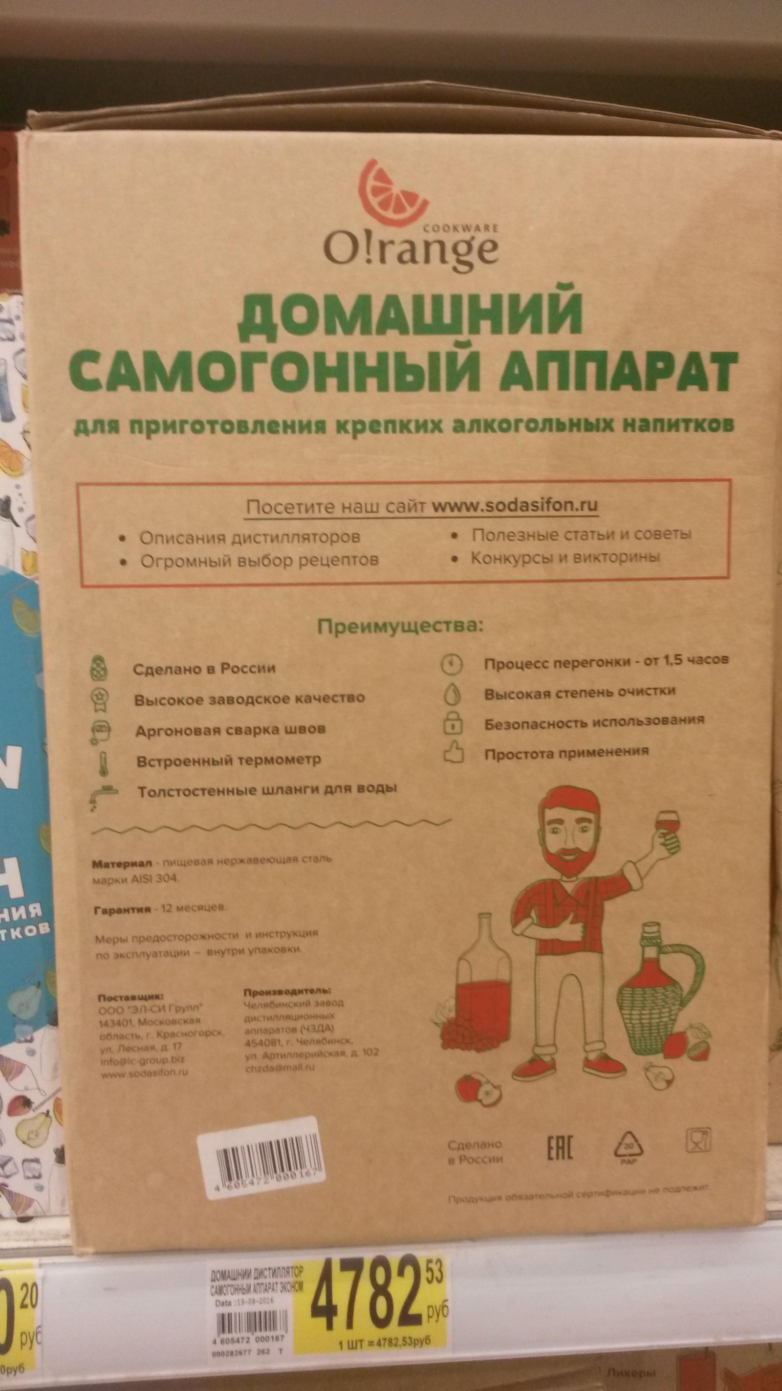 цена самогонного аппарата в москве