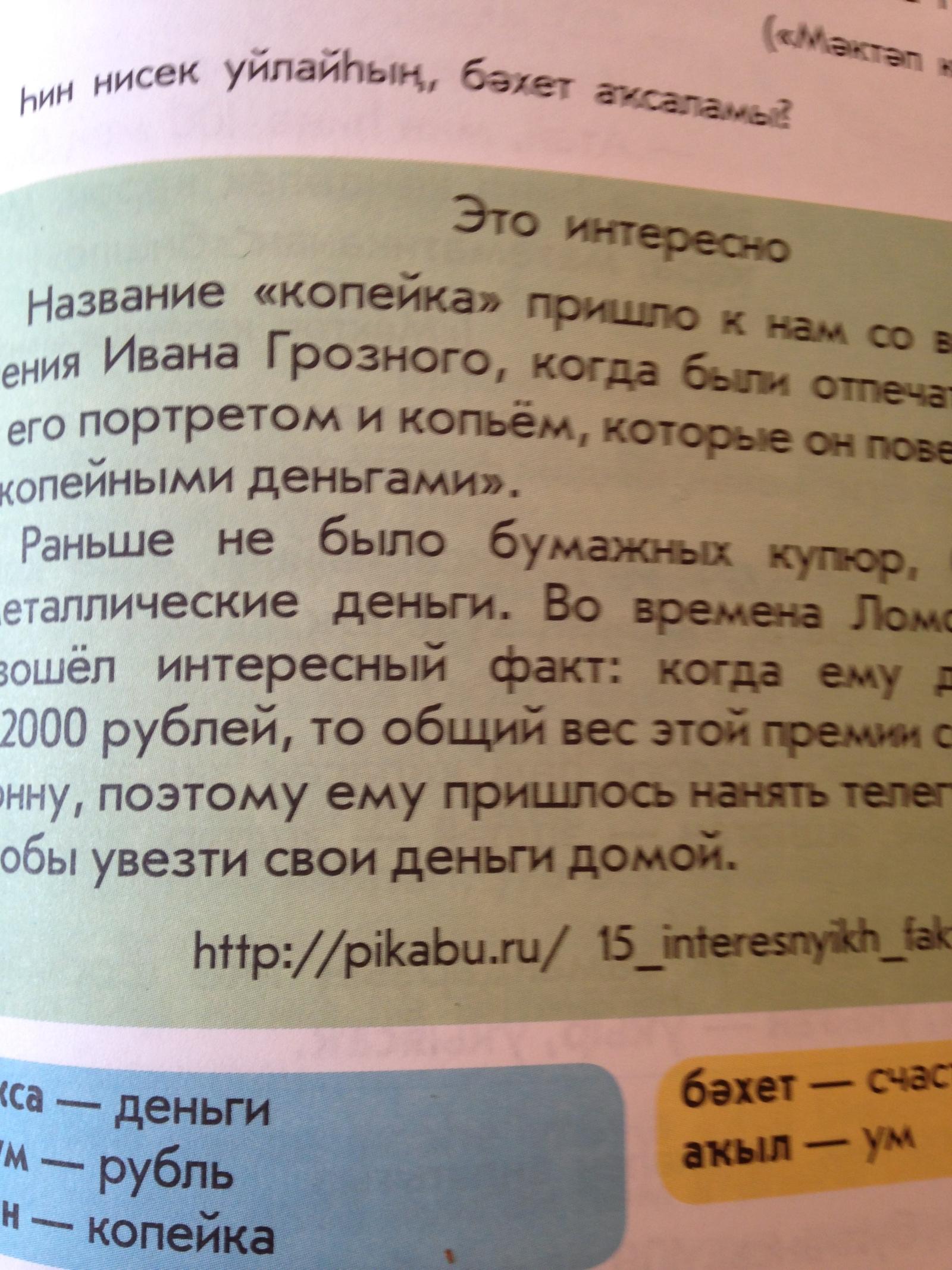 Гдз по башкирскому языку за 3 класс
